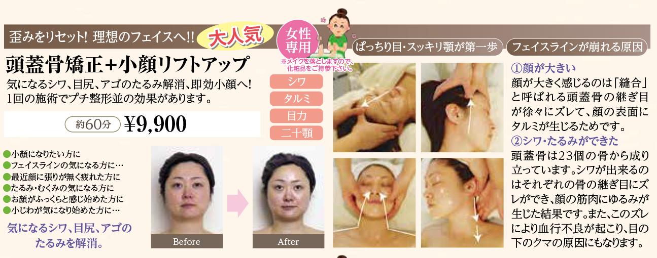 頭蓋骨強制+小顔リフトアップ