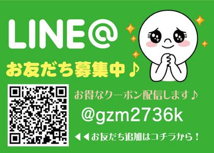 LINE@水江