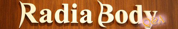 ラディアボディ、カイロプラクティック・整体・エステに関するQ&A